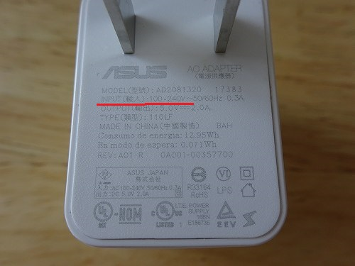 ハワイのコンセントって充電器はそのまま使える?変圧器は必要?