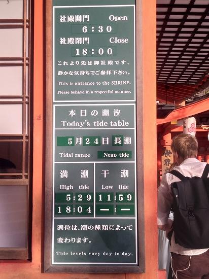 厳島神社の鳥居まで歩けるときの条件って?干潮との関係と靴はどうする問題