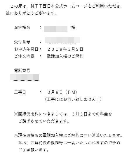 NTTの固定電話は解約と休止どっちが良い?電話加入権って必要なの?